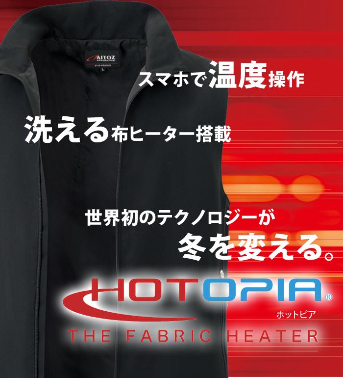 スマホで温度調整、洗えるヒーターベスト新登場