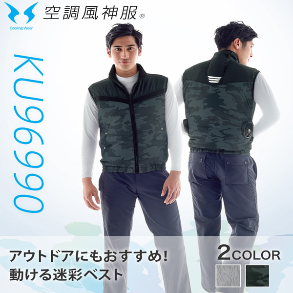空調風神服KU96990 ベスト