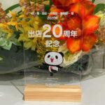 楽天市場出店20周年
