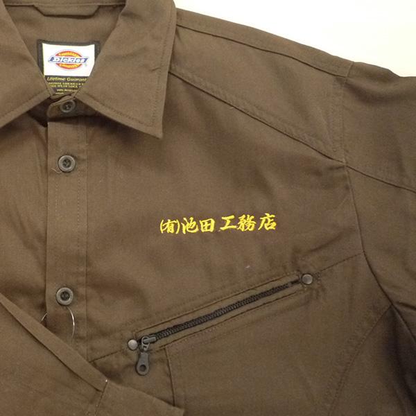 【ブラウン×金茶(オレンジ)】Dickies作業服の刺繍加工