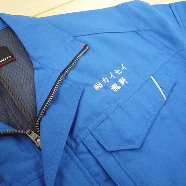 【スカイブルー×白】ANDARE SCHIETTI(アンドレスケッティ)長袖ブルゾンの刺繍加工