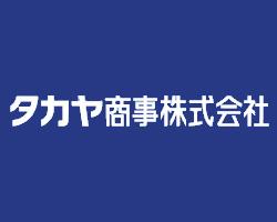 タカヤ商事株式会社