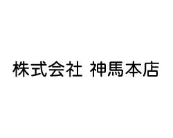 株式会社神馬本店