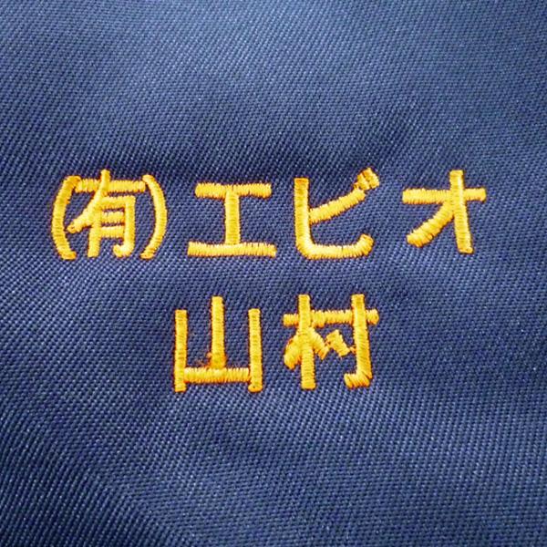 【ネイビー×金茶(オレンジ)】BURTLE 防寒ブルゾンの刺繍加工