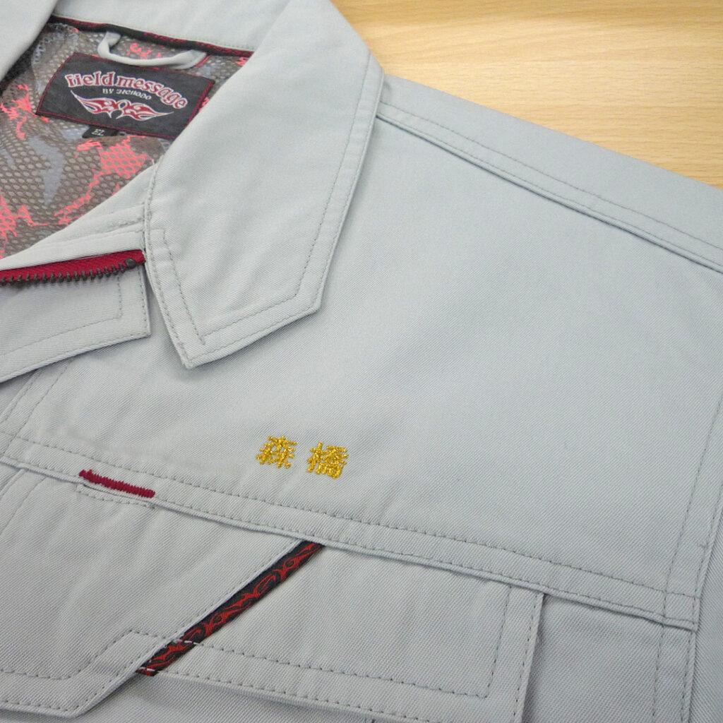【アースグリーン×金】自重堂 長袖ブルゾンの刺繍加工