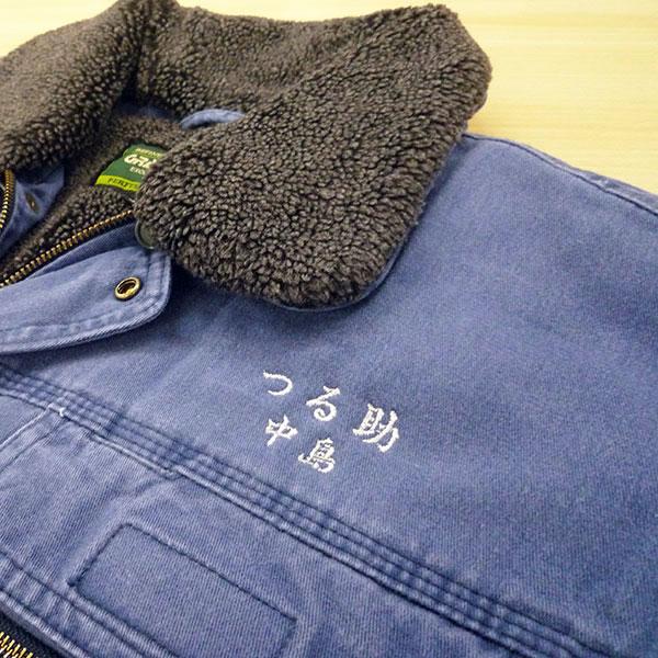 【インディゴ×銀】グランシスコ 防寒ブルゾンの刺繍加工
